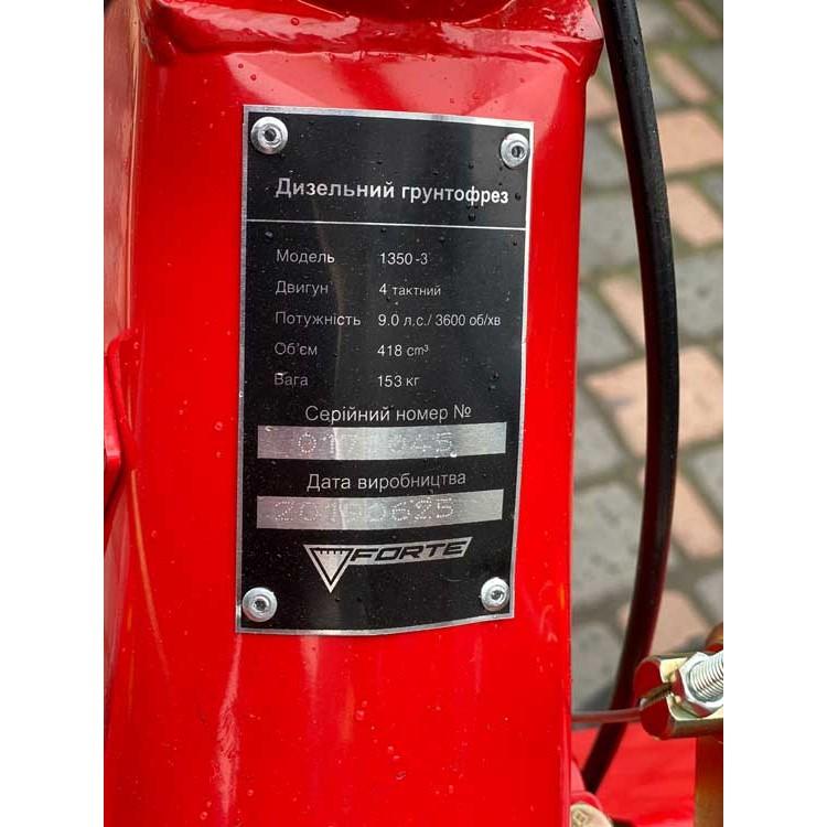 Мотокультиватор дизельный FORTE 1350-3