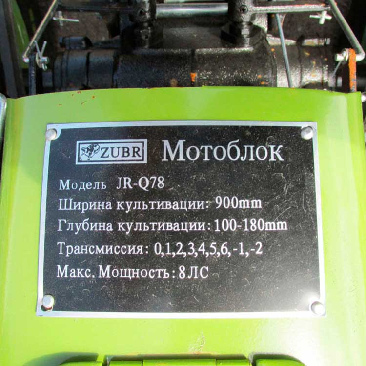 Мотоблок JR-Q78Е Zubr